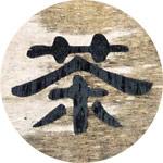 """Das chinesische Teesymbol """"chá"""""""